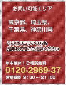 東京都、埼玉県、千葉県、神奈川県にお伺いします